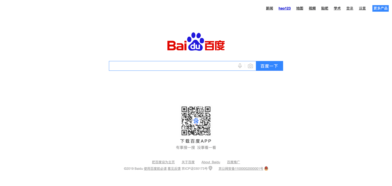 Motor de búsqueda alternativo: Baidu